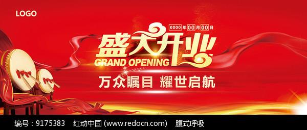 红色盛大开业背景板