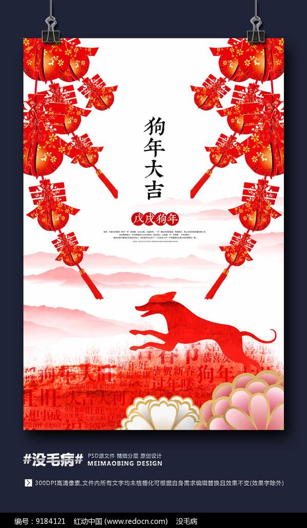 简洁中国风2018狗年海报图片