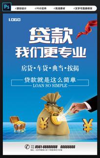 蓝色贷款宣传单设计
