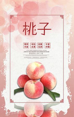 美味桃子海报设计