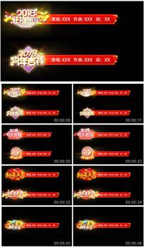 新年节目春晚晚会字幕条模板