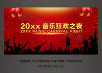 音乐狂欢之夜酒吧KTV海报