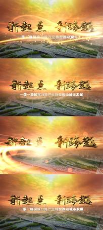 震撼大气3D文字宣传片开场