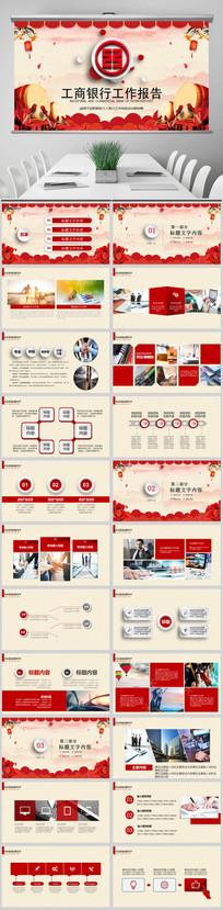 中国工商银行2018年PPT
