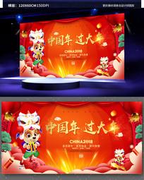 中国年过大年2018狗年海报