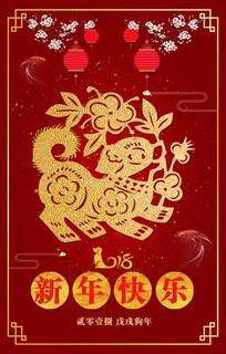 2018戊戌狗年海报
