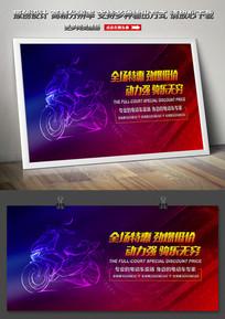 电动车专卖店宣传海报设计