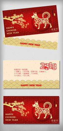 剪纸风狗年新年贺卡矢量模板