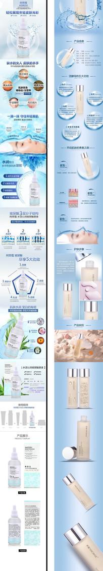 淘宝化妆品保湿水细节描述详情页