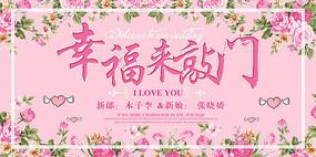 幸福来敲门结婚海报