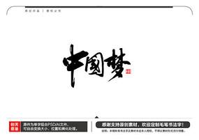 中国梦毛笔书法字 AI