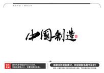 中国制造毛笔书法字
