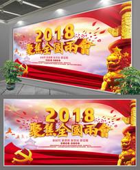 2018聚焦全国两会宣传展板