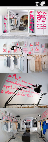 白色背景粉色字体装饰服装
