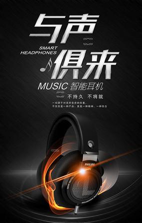 耳机促销海报设计