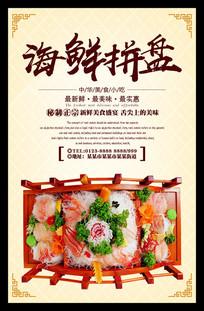海鲜拼盘海报设计