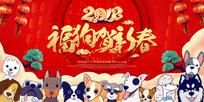 红色背景福狗贺新春海报设计
