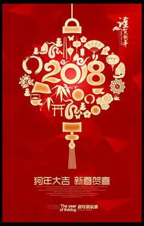 红色喜庆2018狗年除夕海报