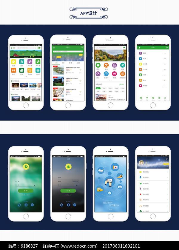 简约旅行APP界面设计模板图片