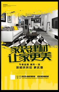家装建材宣传海报