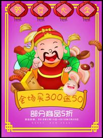 卡通手绘熟食海报