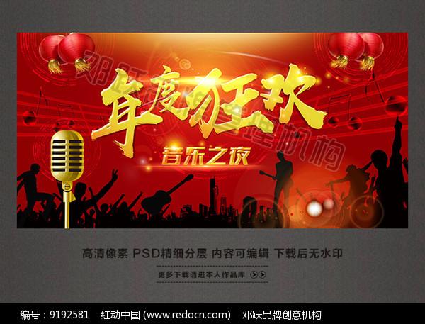 年度狂欢音乐之夜新年音乐海报图片