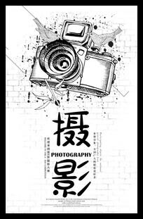摄影比赛海报设计