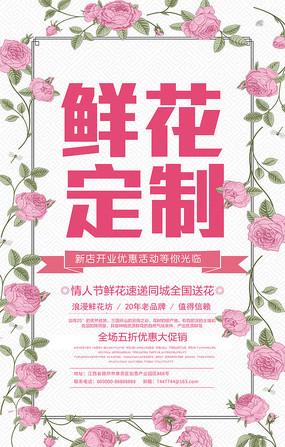 鲜花定制海报