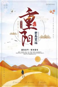 重阳佳节敬老爱幼宣传海报
