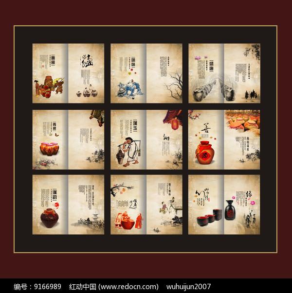 白酒广告画册设计图片
