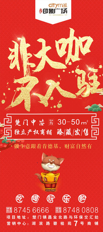 春节房地产宣传展架