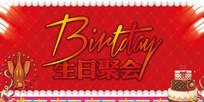红色生日聚会活动背景板