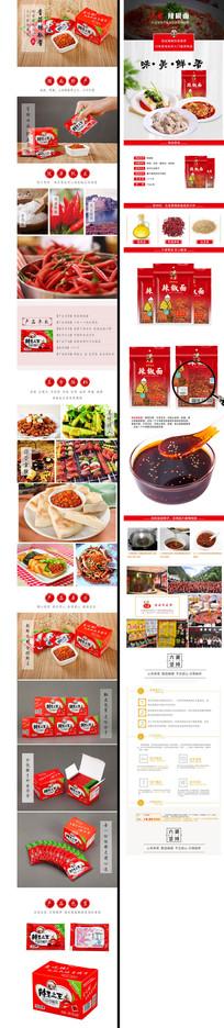 辣椒酱店铺宝贝详情页模板