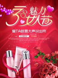 三八女人节化妆品海报