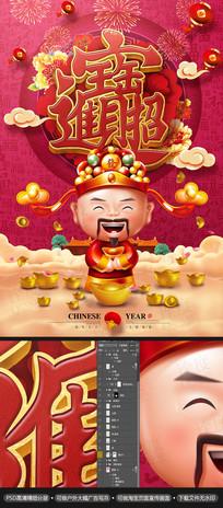 春节财神到招财进宝新年海报