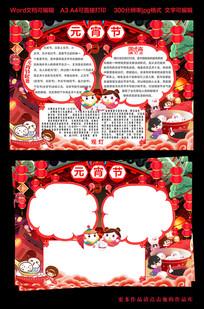 红色元宵节小学生手抄小报模板
