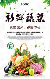 新鲜蔬菜海报