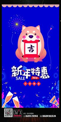 2018狗年商场海报设计