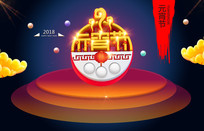 元宵节节日海报