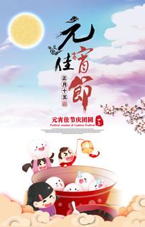 2018元宵佳节海报