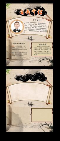 中国风自我介绍竞选手抄报海报
