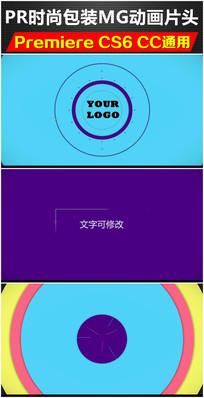PR多彩时尚MG动画片头模板