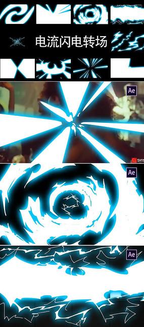 ae闪电电流转场视频模板