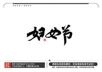 妇女节毛笔书法字