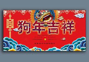 红色喜庆狗年吉祥海报设计