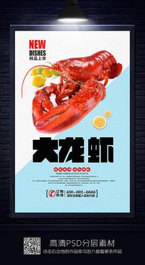 极简大龙虾海报设计