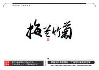 梅兰竹菊毛笔书法字