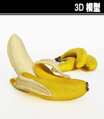 香蕉3D模型