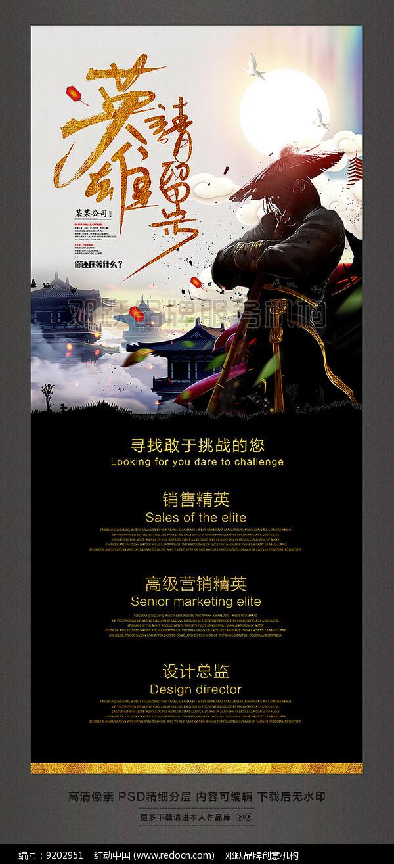 英雄请留步中国风招聘X展架图片