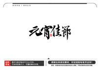 元宵佳节毛笔书法字